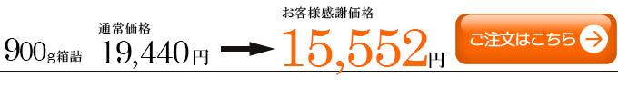 仙台牛味付けカルビ900g注文ボタン