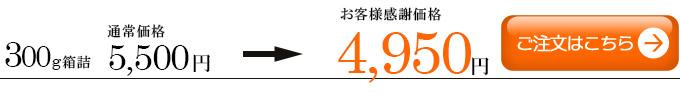 仙台黒毛和牛味付けカルビ300g注文ボタン