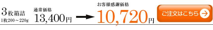 仙台牛サーロインステーキ3枚注文ボタン
