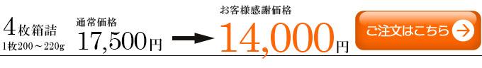 仙台牛サーロインステーキ4枚注文ボタン