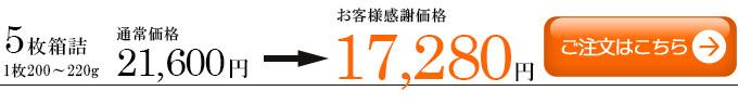 仙台牛サーロインステーキ5枚注文ボタン