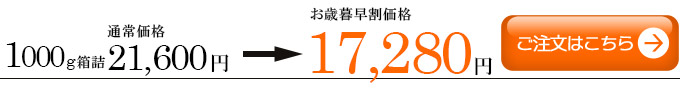 仙台牛すき焼きしゃぶしゃぶ1000g注文ボタン