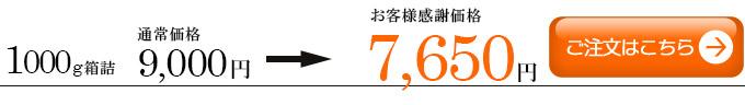 杜の都仙台名物 肉厚牛たん1000g8100円注文ボタン