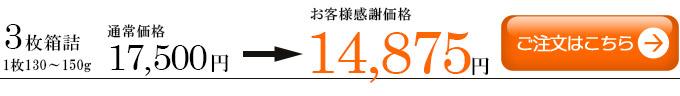 仙台牛ヒレステーキ3枚注文ボタン