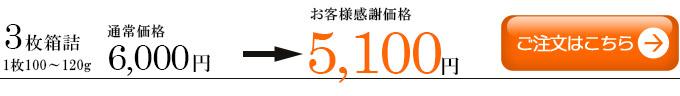 仙台牛ランプステーキ3枚注文ボタン