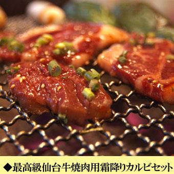 仙台牛ステーキ・焼肉など7月のお買い得商品