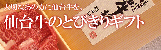 仙台牛ギフトタイトル