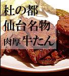 杜の都仙台名物肉厚牛タン