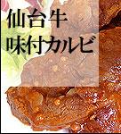 仙台牛味付カルビ
