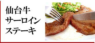 仙台牛サーロイン