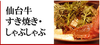 仙台牛すき焼き・しゃぶしゃぶ