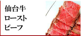 仙台ローストビーフ