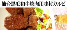 仙台黒毛和牛味付カルビ