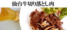 仙台牛切り落とし肉