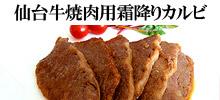 仙台牛焼肉用霜降りカルビ