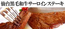 仙台黒毛和牛霜降りサーロインステーキ