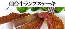 仙台牛ランプステーキ