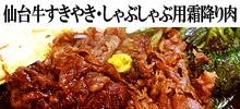仙台牛霜降りすきやきしゃぶしゃぶ肉
