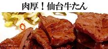 肉厚仙台牛たん