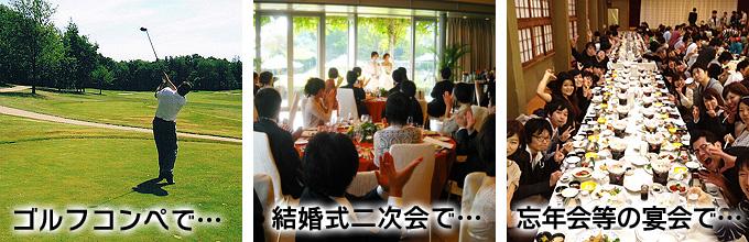 ゴルフコンペ賞品で・・・結婚式二次会で・・・宴会の景品で・・・