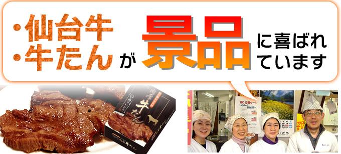 仙台牛・牛たん商品が喜ばれております