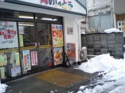 店舗雪化粧