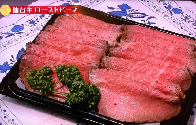 仙台牛ローストビーフ12