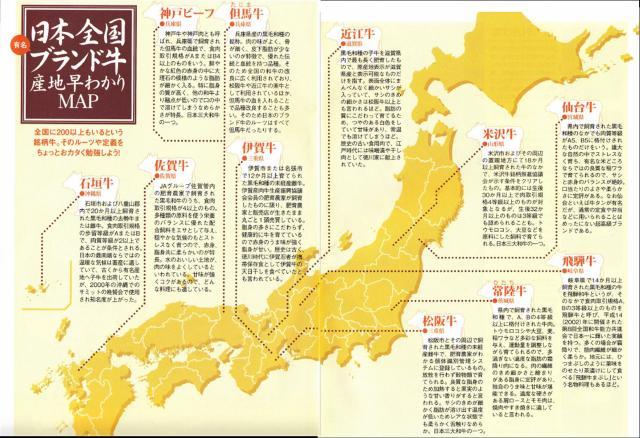 日本全国有名ブランド牛