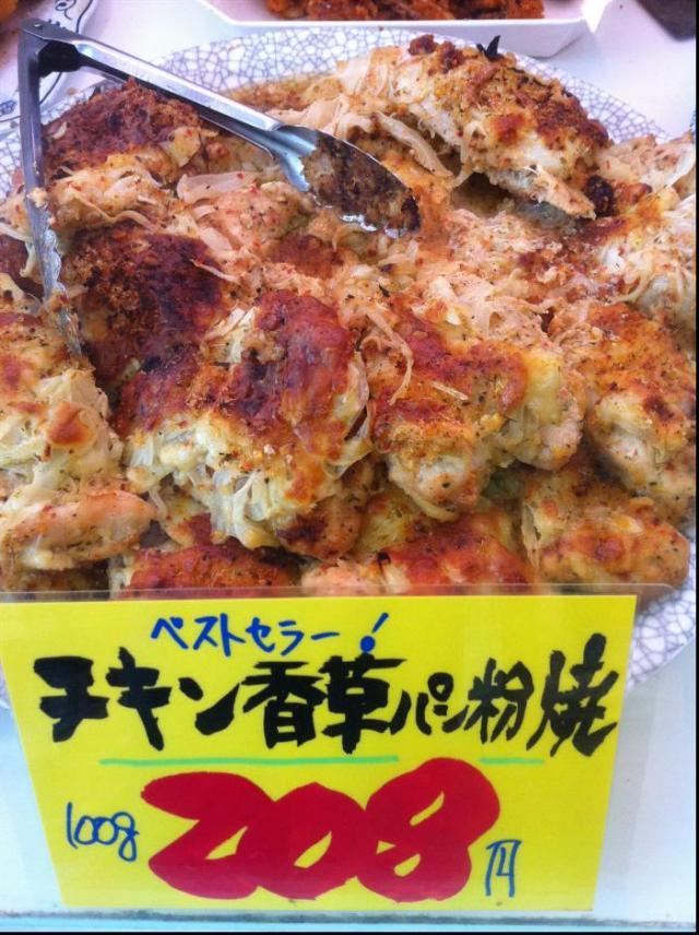 チキン香草パン粉焼