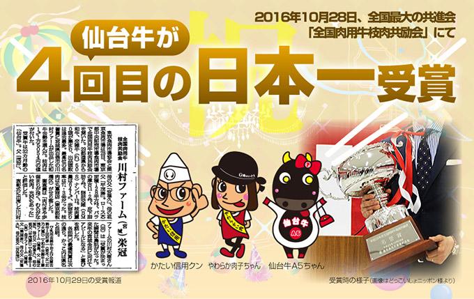 日本一に4度も輝いた仙台牛