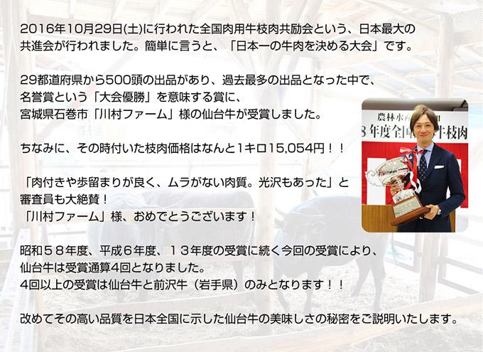 名誉賞という「大会優勝」を意味する賞に、宮城県石巻市「川村ファーム」様の仙台牛が受賞しました。