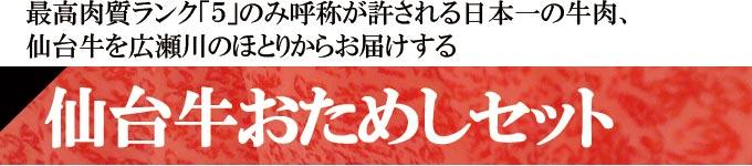 仙台牛・黒毛和牛ギフトの味をためせる「仙台牛お試しセット」