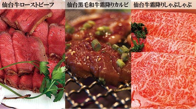 仙台牛ローストビーフ、仙台黒毛和牛カルビ、仙台牛霜降りしゃぶしゃぶ