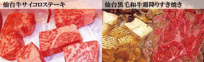 仙台牛さいころステーキ、仙台黒毛和牛霜降りすきやき