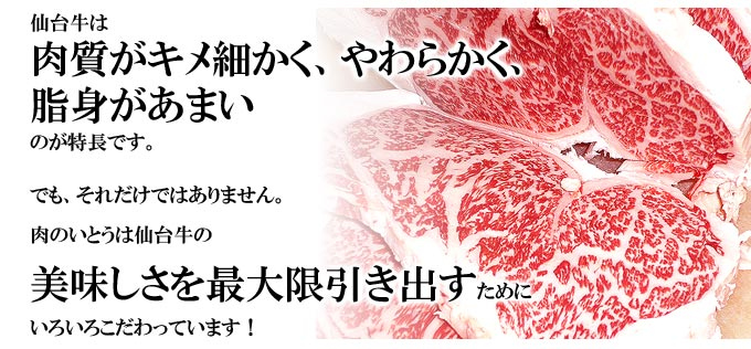 仙台牛は肉質がきめ細かく、柔らかく、脂身が甘いのが特長です。