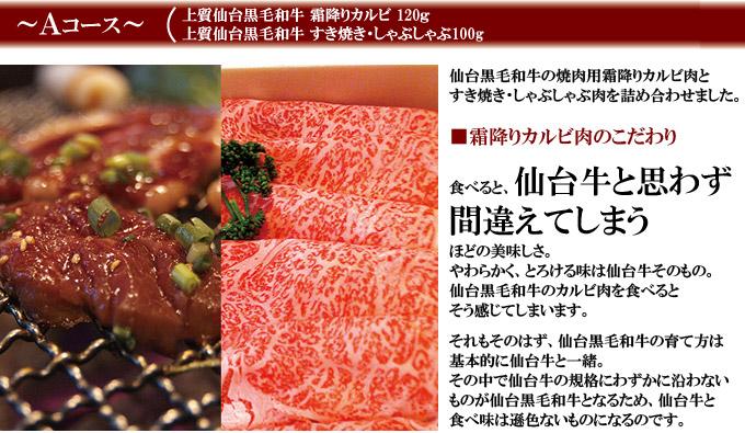 おためしセットA仙台黒毛和牛カルビ、すき焼きしゃぶしゃぶ肉。食べると、仙台牛と思わず間違えてしまうほどの美味しさ。