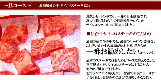 おためしセットB最高級仙台牛サイコロステーキ。最高のサーロイン部分を贅沢にサイコロステーキにしました