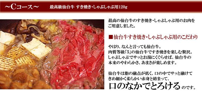 おためしセットC最高級仙台牛すき焼きしゃぶしゃぶ肉。口の中でとろける美味しさです