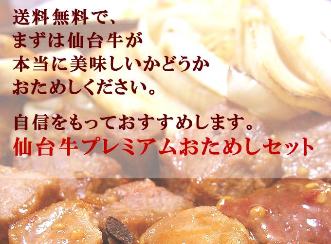 送料無料で、まずは仙台牛が本当においしいかどうかおためしください。