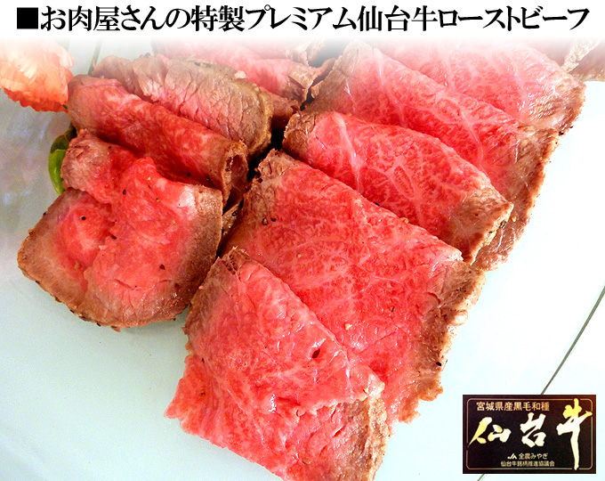 お肉屋さんの最高級プレミアムローストビーフ