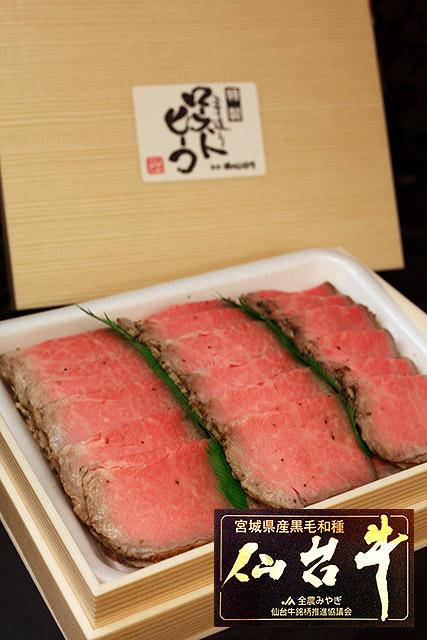 仙台牛ローストビーフ800g