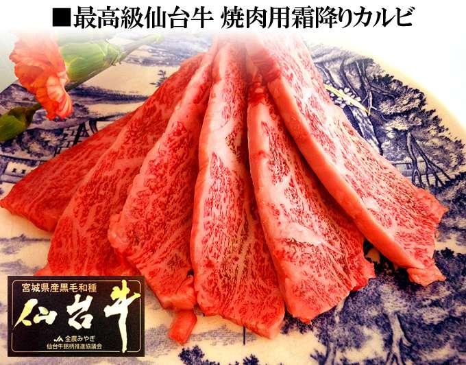 仙台牛・焼肉用・霜降りカルビ