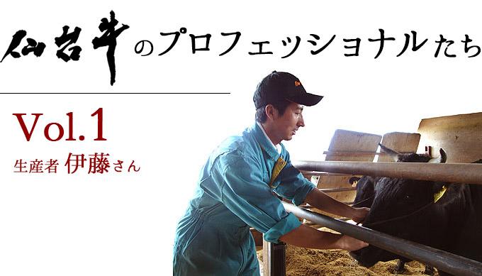 仙台牛生産者へのインタビュー