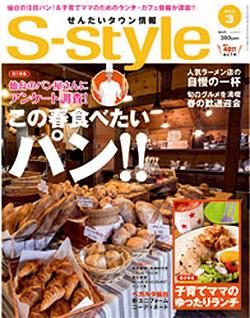 S-Style2015年3月号