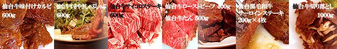 毎月仙台牛・仙台黒毛和牛をお届け!仙台牛お肉の定期便