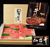 すき焼きしゃぶしゃぶ肉600g(4人前)+肉厚牛たん500g(3〜4人前)