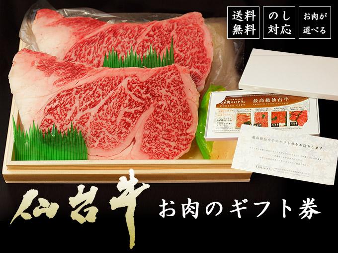 送料無料・熨斗対応・お肉が選べる仙台牛お肉のギフト券