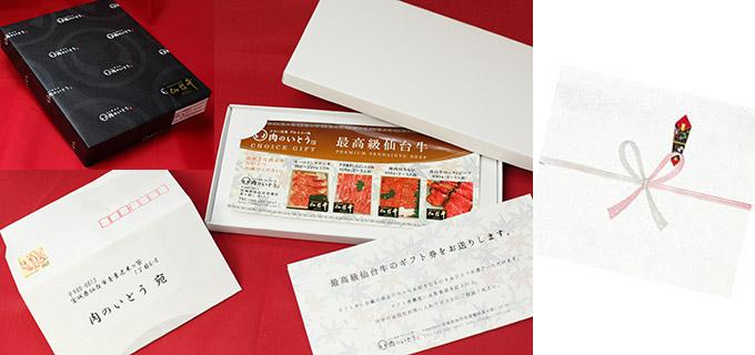 仙台牛お肉のギフト券イメージ、のしイメージ