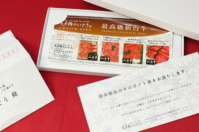 仙台牛お肉のギフト券