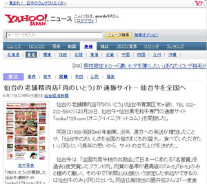 yahookeisai2.jpg